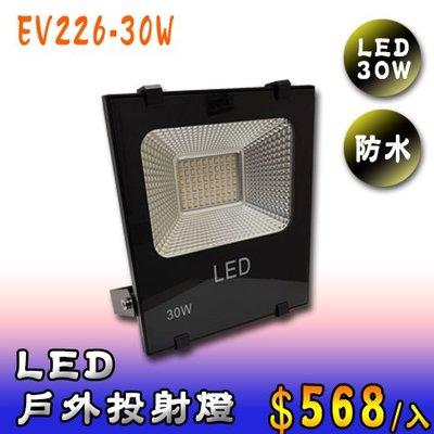 Q【EDDY燈飾網】(EV226-30W)LED戶外投射燈 30W 全電壓 適用於露台.景觀.外陽台.庭院 花園社區大樓