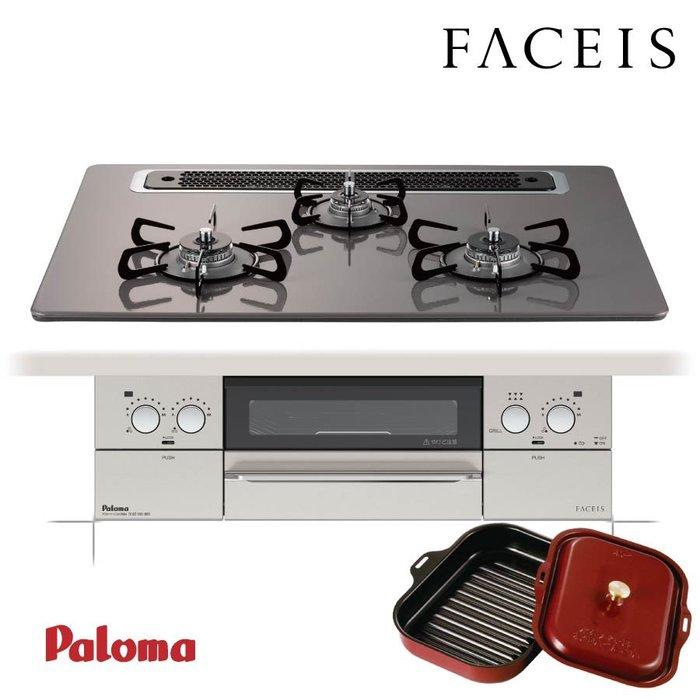 【JP.com】日本原裝空運預購 Paloma FACEIS PD-821WS-75CD 三口爐連烤瓦斯爐