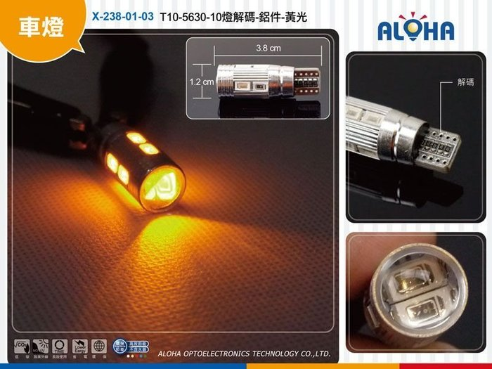 LED車燈百貨【X-238-01-03 】T10-5630-10燈解碼-鋁件-黃光 方向燈 後車燈 儀錶板 不亮故障燈