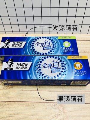 『牙膏』DARLIE黑人全亮白極緻 沁涼薄荷/果漾薄荷 牙膏 120g 專業攻防美白術 3重進階美白