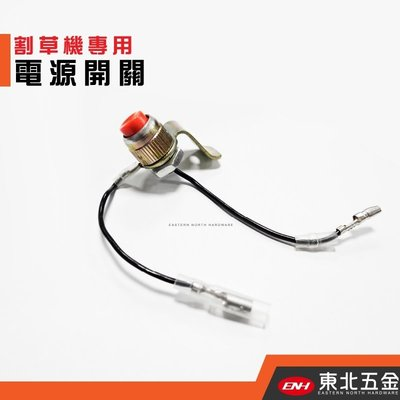 附發票(東北五金)台灣製 引擎割草機專用電源開關 斷電開關 啟動開關 鏈鋸機 吹葉機用!