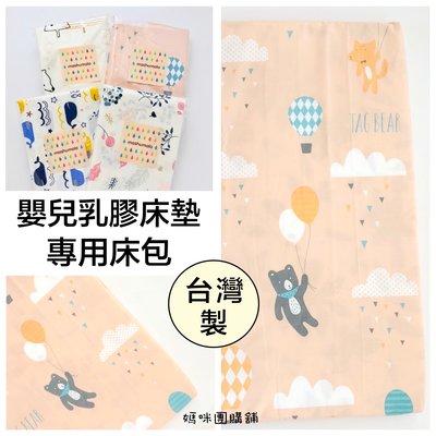 現貨*mashumalo嬰兒乳膠床墊專用床包 台灣製純棉嬰兒床包 乳膠床墊床包 嬰兒床單 嬰兒床包