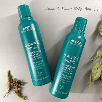 AVEDA 花植結構重鍵洗髮精 Botanical Repair Shampoo 200ml 肯夢 ❤預購❤