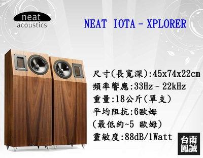 [台南鳳誠] 英國 Neat Acoustics Iota Xplorer 落地喇叭~來電優惠~