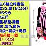 包山包海☆時尚公主六輪拉桿書包(4色可選) 會爬輪梯的書包 加寬肩帶更舒適 可當兒童書包/外出包/後背包/休閒背包/拉桿