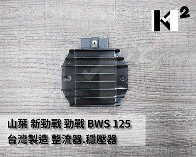 材料王*山葉 勁戰.二代戰.BWS 125.RSZ.馬車.CUXI 115.CUXI 噴射 台灣製造 整流器.穩壓器*