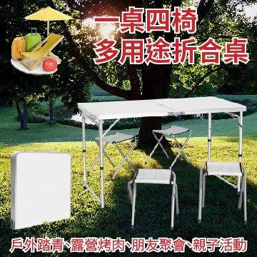 【ONE市集】中秋烤肉 一桌四椅 (摺疊桌*1+折疊椅*4) 收納桌 折疊桌 野餐組 野餐桌 方便攜帶 4332