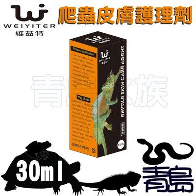 CT。。。青島水族。。。RP0013台灣WEIYITER維益特-兩棲爬蟲 皮膚護理劑 體表傷口 烏龜 蜥蜴==30ml