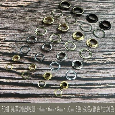 50組 純黃銅/銅質 金色/古銅/槍黑...