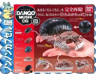 【儂儂轉蛋屋三館】『現貨扭蛋』BANDAI 糰子蟲造型轉蛋06-糰子蟲與饅頭蟹~全4款~整套販售優惠價(co.31)