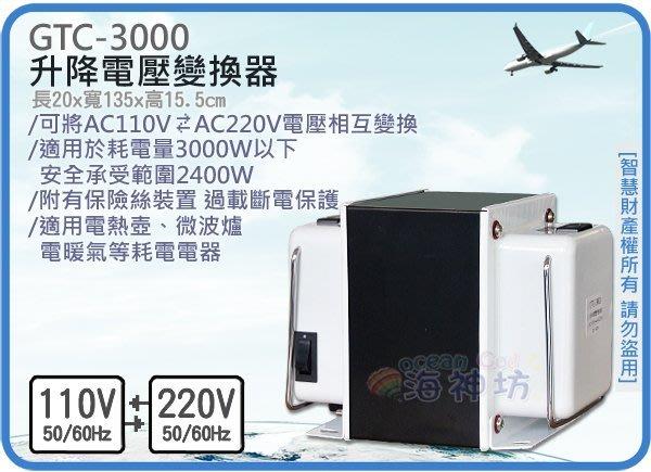 =海神坊=GTC-3000 升降電壓變換器 升壓 降壓 手提式變壓器 國際電壓轉換 雙向變壓器 轉接插頭 過載3000W