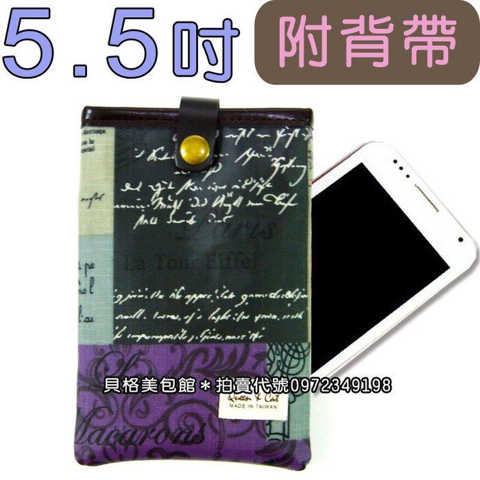 貝格美包館 5.5吋斜背手機包 BQ 紫鐵塔 Queen&Cat 台灣製防水包 手機袋 交換禮物 滿額免運