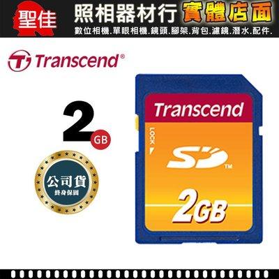 【公司貨】現貨 五年保固 完整包裝  SD 2G 創見 2GB  80X 記憶卡 舊機專用 Transcend