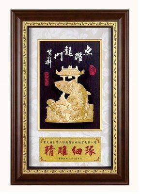 『府城畫廊-台灣工藝品』竹雕-魚躍龍門-29x43-(立體裱框,高質感掛匾)-請看關於我聯繫-H01-07