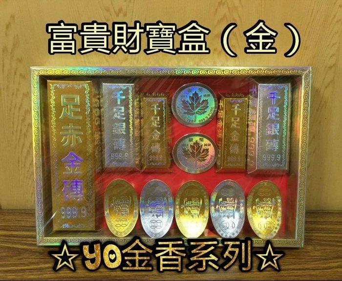 ☆YO金香系列☆往生紙紮-富貴財寶盒(金/銀)~普渡、祭祖優惠中!每盒55元