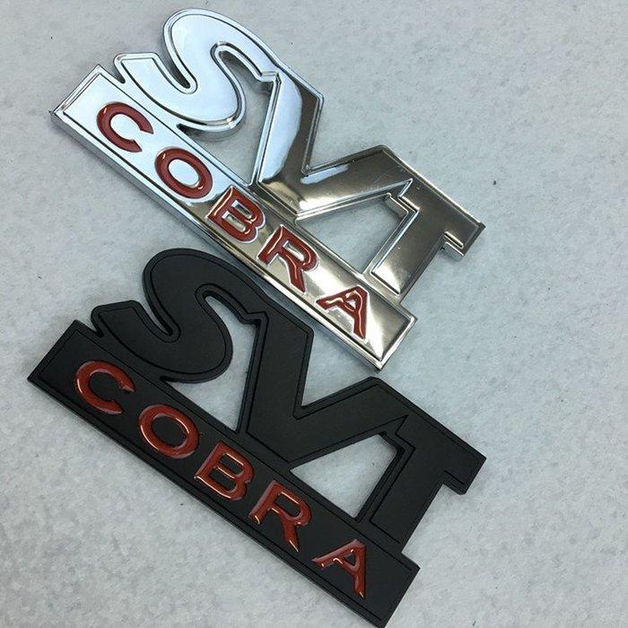 ⑦色花**SVT COBRA 金屬車貼適用于福特野馬眼鏡蛇3D改裝立體車標貼