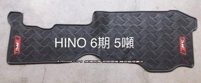 日野汽車HINO 5噸/6.5噸/8噸/8.5噸/8.7噸/10.5噸 卡車/拖車/貨車專用型 橡膠防水腳踏墊