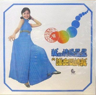 合友唱片 鄧麗君 我的情像星星、誰來同情我 全新  復刻版 黑膠唱片 LP 面交 自取