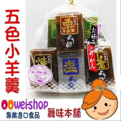 舞味本舖 日本五色羊羹-9入 口味豐富 茶點良伴