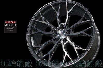 全新鋁圈 ASGA ARF10 19吋 5孔108 5孔112 5孔114.3 灰底透明灰 旋壓製 輕量化鋁圈 完工價