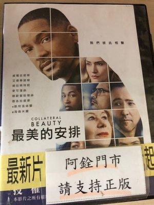 銓銓@59999 DVD 有封面紙張【最美的安排】全賣場台灣地區正版片