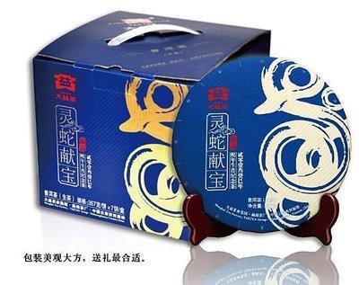 【上圓普洱茶】2013年勐海茶廠【靈蛇獻寶 1301】生肖紀念茶(蛇餅)~直購價1餅1850元~