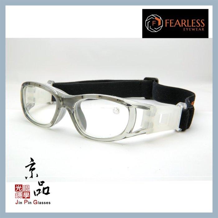 【FEARLESS】CURRY 30 透明灰 運動眼鏡 可配度數用 耐撞 籃球眼鏡 生存 極限運動 JPG 京品眼鏡