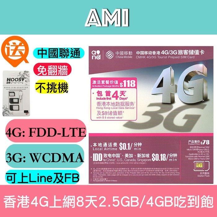 ✅發票✅免翻墻✅LINE FB✅四天香港上網卡+可通話✅僅限香港地區使用 ✅中國移動香港4G網速2.5GB後降速吃到飽