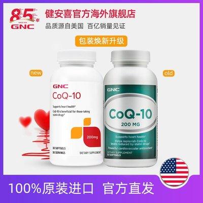 【TPP澳代購】GNC健安喜高濃度進口輔酶q10軟膠囊200mg*30粒心臟保健q10