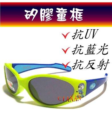 鏡框超耐折 ! 兒童偏光眼鏡(抗藍光+抗UV400+抗眩) ! 矽膠材質 ! 寶麗來偏光太陽眼鏡 ! C007