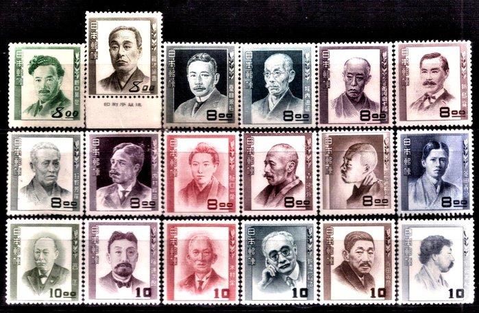 日本郵票 1949年 文化人切手 18全
