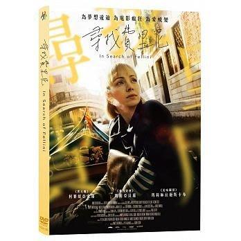 合友唱片 面交 自取 尋找費里尼 DVD In Search of Fellini