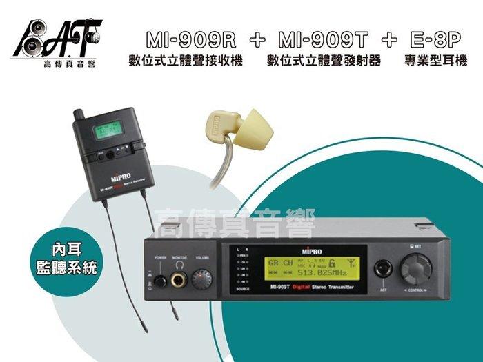 高傳真音響【MI-909R+MI-909T+E-8P】無線音響傳輸監聽系統│舞台演出 國際會議同步翻譯 MIPRO