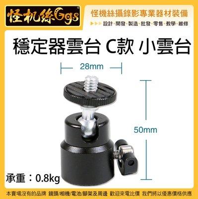 怪機絲 穩定器雲台 C 小雲台 1/4 相機 穩定器 熱靴 腳架 連接 閃光燈 雲台 010-YP-3-005-12