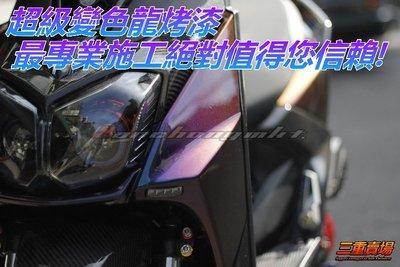 三重賣場 BWSR 超級邊色龍烤漆 H殼 側殼 小盾 傳動蓋 尾燈總成 前土除 飛標 新勁戰四代 三代 SMAX GTR