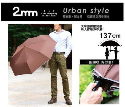 全新 2mm 超大傘面 自動開收傘 自動傘 (咖啡色) 新北市