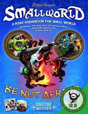 骰子人桌遊-小世界 別害怕 Small World:Be Not Afraid (戰鬥.種族.異能)