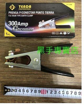 台灣黑熊 300A膠柄接地夾 電焊機專用膠柄接地夾 300A接地夾 另有販賣電焊夾 高雄市