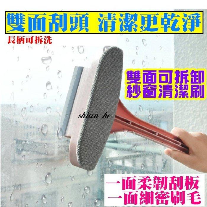 紗窗清潔刷 可加長 清洗神器 擦紗窗擦玻璃洗擦窗戶刷專用免拆洗紗窗器 窗戶除塵刷 多功能紗窗清潔刷 除塵刷 清潔刷 窗刷
