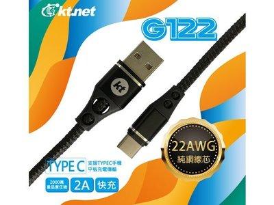 「ㄚ秒市集」廣鐸 G122 TYPE-C 充電 傳輸線 2A 1.2M 黑