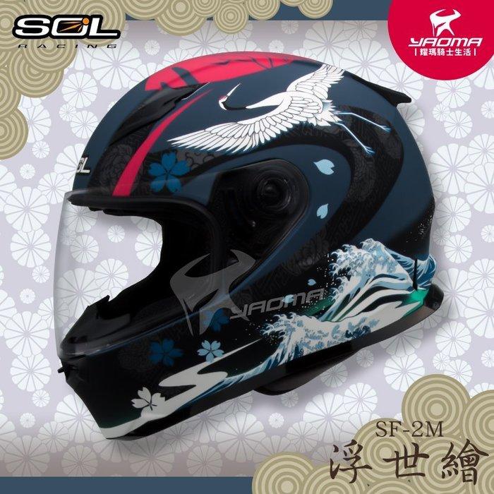 SOL安全帽 SF-2M 浮世繪 消光藍紅 亮面 SF2M 情侶帽款 全罩帽 日本和風 耀瑪騎士機車部品