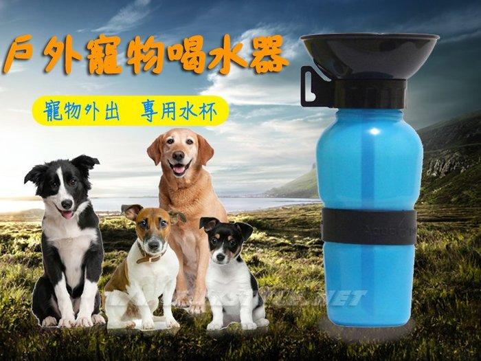 aqua dog 寵物喝水器 攜帶式水杯 水壺 戶外寵物必備【HP07】