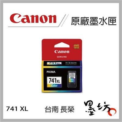 【墨坊資訊-台南市】CANON原廠墨水匣CL-741 XL 大容量(MG2270,MG3670,MX477,MX377)