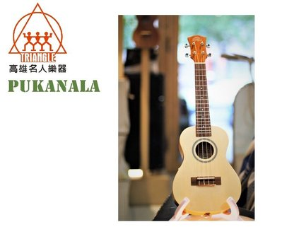 【名人樂器】Pukanala PU-CAC EQ 雲杉面單 桃花心木 可插電款 23吋 烏克麗麗