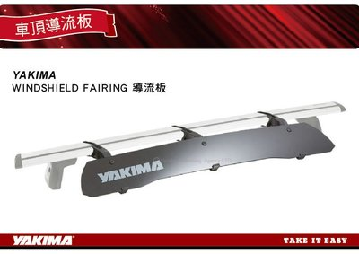 ||MyRack|| YAKIMA WINDSHIELD FAIRING 低風阻鋁桿導流板 擾流板 40吋(101cm)