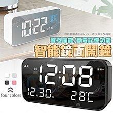 台灣現貨+開箱影片🔥 LED鬧鐘 智能鬧鐘 電子鐘 時鐘 夜光鬧鐘 電子時鐘 鏡面鬧鐘 觸控式 聲控式 鬧鐘 床頭鐘