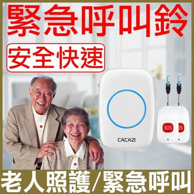 《救護鈴》看護鈴 緊急鈴 老人 孕婦 病人呼叫 緊急通知 居家生活
