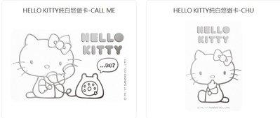 [卡博館] Hello Kitty 純白悠遊卡 call me chu