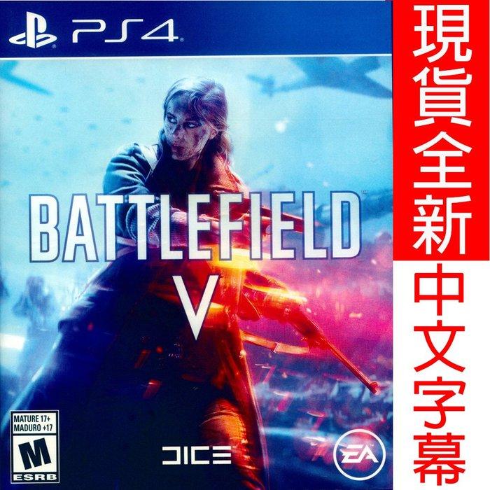 (現貨全新) PS4 戰地風雲 5 中英文美版 (拉丁封面)  BATTLEFIELD V