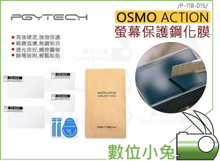 數位小兔【PGYTECH OSMO Action 螢幕保護鋼膜】靈眸 運動相機 防刮 高硬度 防磨 大疆 DJI